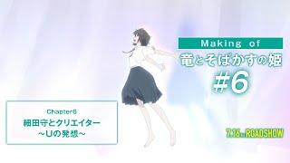 #6「Making of 竜とそばかすの姫:細田守とクリエイター~Uの発想~」