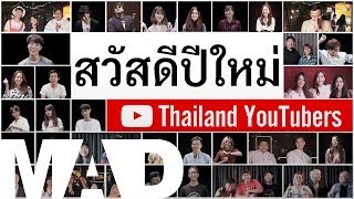 [MadpuppetStudio] สวัสดีปีใหม่ 2562   Thailand YouTubers