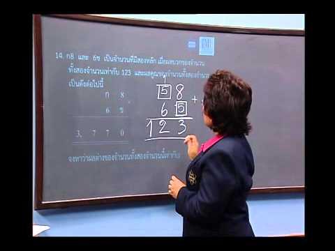 เฉลยข้อสอบ TME คณิตศาสตร์ ปี 2553 ชั้น ป.4 ข้อที่ 14