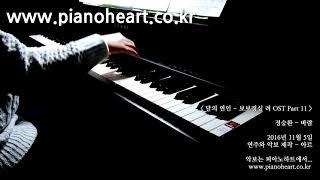 정승환 - 바람 피아노 연주,pianoheart, (Jung Seung Hwan - Wind), 달의 연인 보보경심 려 OST Part 11