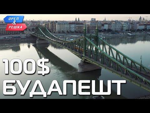 100$. Будапешт. Орёл