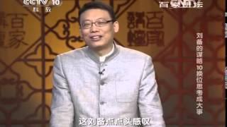 20140525 百家讲坛 刘备的谋略 10 换位思考成大事