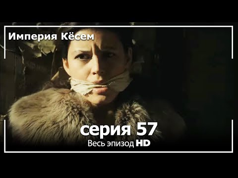 Великолепный век Империя Кёсем серия 57