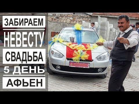 Турция: Турецкая свадьба день 5. Забираем невесту. Кортеж из машин. Гулянья в деревне.