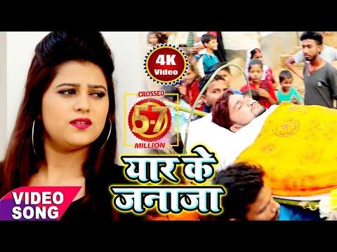 Gunjan Singh 2019 का रुलाने वाला दर्दभरा😭 Sad Song - यार के जनाजा - Yaar Ke Janaja - नया 4K वीडियो