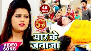 Gunjan Singh 2019     Sad Song - Yaar Ke Janaja -.mp3