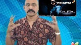 Indiaglitz Kashayam with Bosskey Mugamoodi Review (Mugamudi Thirai Vimarsanam)