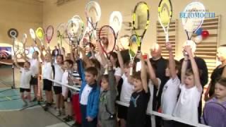 Передача спортивного оборудования для занятий большим теннисом средней школе № 23(, 2017-03-01T12:55:01.000Z)
