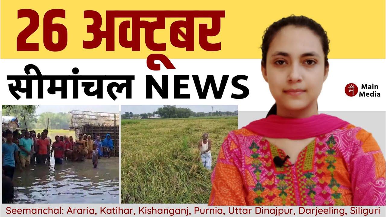 26 अक्टूबर सीमांचल बुलेटिन, Seemanchal News, Kishanganj News, Araria News, Katihar News