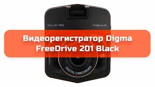 Видеорегистратор Digma FreeDrive 201 Black обзор