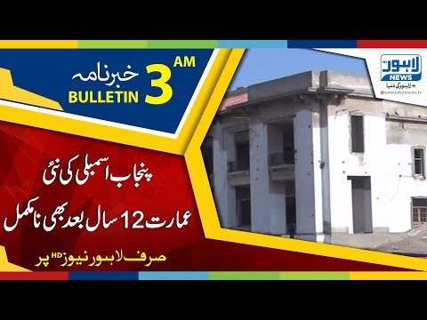 03 AM Bulletins Lahore News HD -  02 January 2018