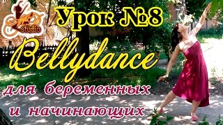 on-line урок #8   Очень простой восточный танец для беременных и начинающих
