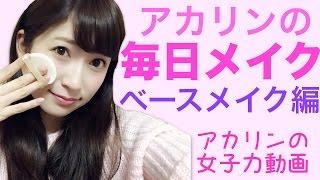 【毎日メイク】ベースメイク編〜2016〜Every day make up