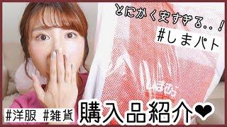 はーい!佐藤あやみです❤   今回はっ!!! 初のしまむら購入品動画! ...