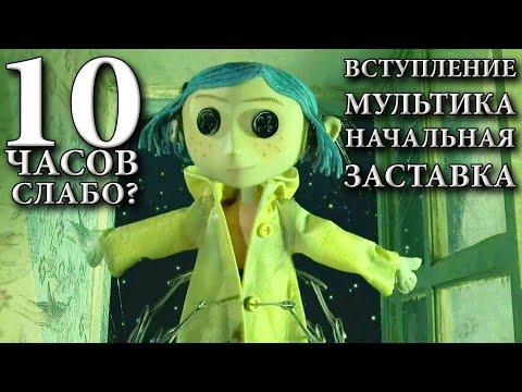коралина в стране кошмаров. Другая мама делает куклу коралины