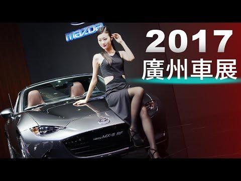 2017 廣州車展 Auto Guangzhou 展場特別報導