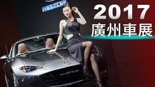2017 廣州車展 Auto Guangzhou|展場特別報導