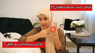علاش مخبية خطوبتي؟! علاش ماساكناش مع عائلتي؟! اجابة على جمييع أسئلتكم ..