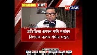 নগাঁৱৰ বিধায়ক ৰূপক শৰ্মাৰ মন্তব্য || Nagaon MLA Rupak Sarma on Minister Rajen Gohain's case