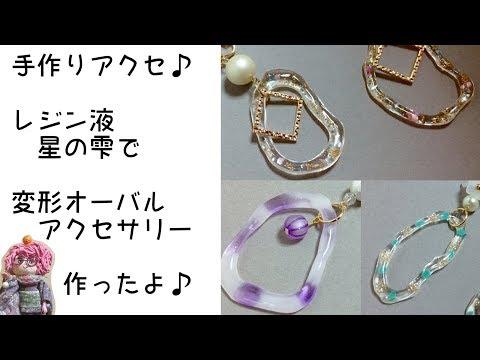 手作りアクセサリーレジン星の雫で変形オーバルアクセサリー作ったよHandmade accessories] deformed oval accessory with resin