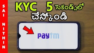Complete paytm KYC in 5 Seconds , Paytm KYC 2019 New Rules , paytm kyc complete Guide , Googlepay