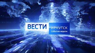 «Вести-Иркутск. События недели» 25.07.2021