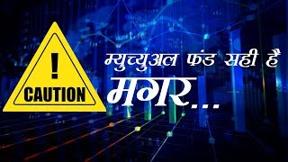 Mutual funds recommendations : Mutual Funds advice : Mutual Funds India:mutual fund investment India