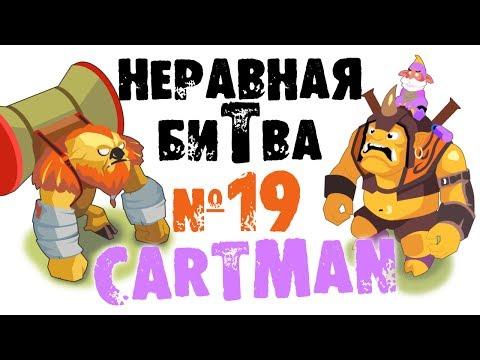 видео: Неравная битва - Выпуск 19 (the uneven fight - episode 19)
