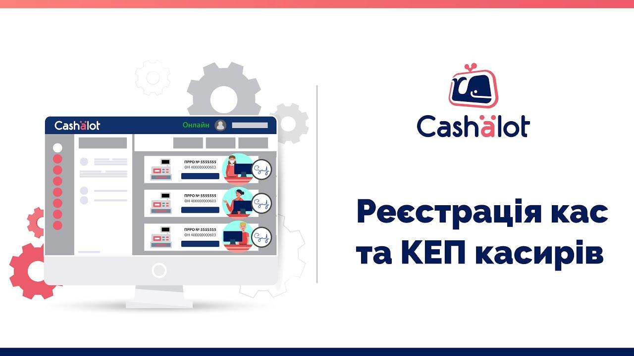 Програмний РРО Cashalot | Створення організації. Реєстрація програмного РРО в ДПС. Реєстрація КЕП