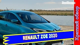 Авто обзор - Renault ZOE 2020 – Электромобиль РЕНО ЗОЯ 2 Поколения