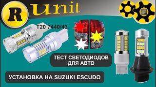 Светодиодные лампы в авто Т20 7440/7443 обзор, тест (Suzuki Escudo)