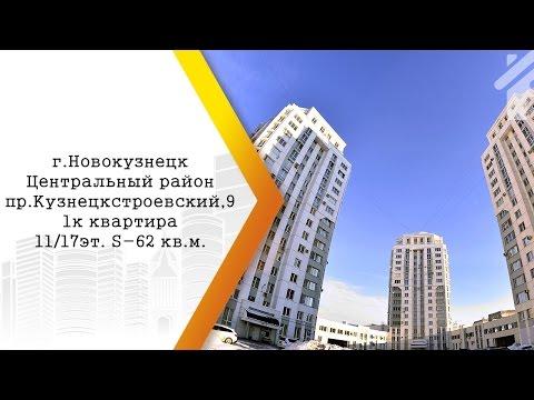 г Новокузнецк,1к квартира, пр-т Кузнецкстроевский 9, S-62кв.м. Плесовских Кирилл