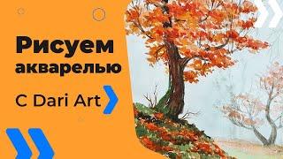 ВИДЕО УРОК\TUTORIAL Рисуем акварелью осенний пейзаж! #Dari_Art