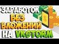 VKstorm.ru обзор, вывод денег. Заработок Без вложений