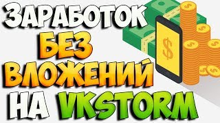 Как заработать ВКонтакте. Самый простой способ заработать в ВКонтакте.