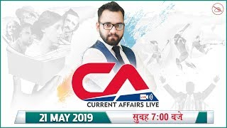 Current Affairs | 21 May 2019 Live at 7:00 am | UPSC, SSC, Railway, RBI, SBI, IBPS