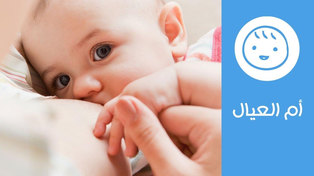 كل شيء عن الرضاعة الطبيعية | أم العيال