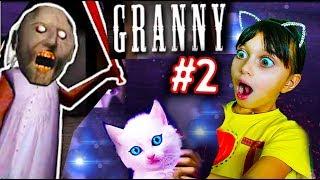 ПОБЕГ Злая БАБУЛЯ #2 ищем КОТА GRANNY симулятор МАМА ПАПА челлендж Видео для детей детский летсплей