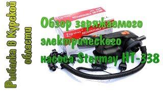 Обзор электрического лодочного насоса Stermay HT 338