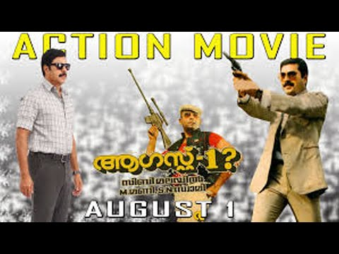 august 1 malayalam movie full | action movie in malayalam |Mammootty