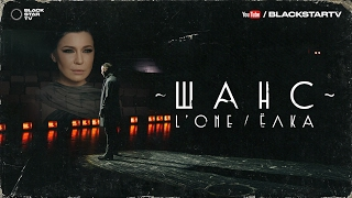 Download L'ONE feat. Ёлка - Шанс (премьера клипа, 2017) Mp3 and Videos