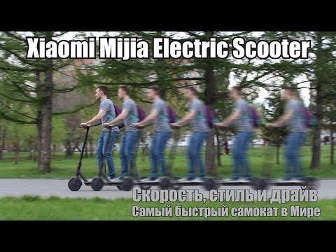 Самый быстрый ЭЛЕКТРОСАМОКАТ В МИРЕ Xiaomi Mijia Electric Scooter M365