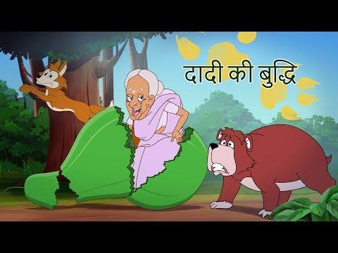 दादी की बुद्धि | बच्चों की कहानियां I Hindi Kahaniya For Kids | Moral Stories For Kids| SSOFTOONS