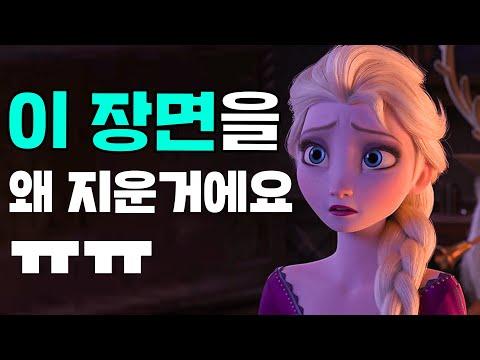 겨울왕국2 삭제장면 총정리!! 이 장면 왜 지운거야..ㅠㅠ
