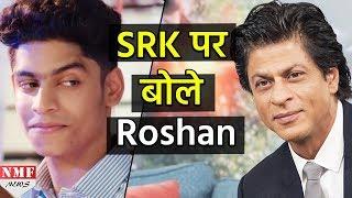 Social Media पर छाने वाले Roshan ने Shahrukh के बारे में कह दी ऐसी बात