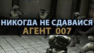 CS:GO Никогда не сдавайся | Агент 007 #1