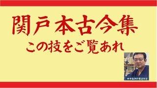 関戸本古今集 7文字連綿に見えるすごわざ 中本白洲解説