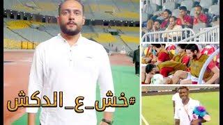 الدكش يكشف رد فعل وليد سليمان بعد تغييره وكيف تحدى رمضان اكرامي