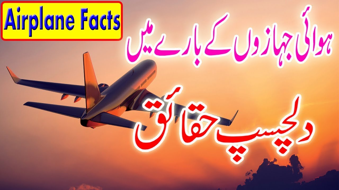 Amazing Facts about Airplane in Urdu - History of Airplane