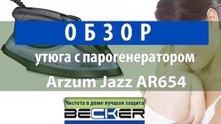 Обзор утюга с парогенератором Arzum Jazz AR654 от Becker(Лучшие обзоры и советы от мировых экспертов по выбору техники и ее использованию для дома, офиса и для промы..., 2014-07-23T12:11:44.000Z)